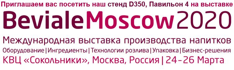 Выставка Beviale Moskow 2020